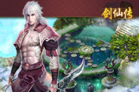 剑仙传游戏截图