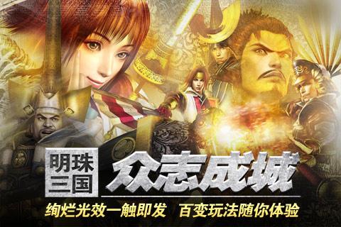新明珠三国游戏截图
