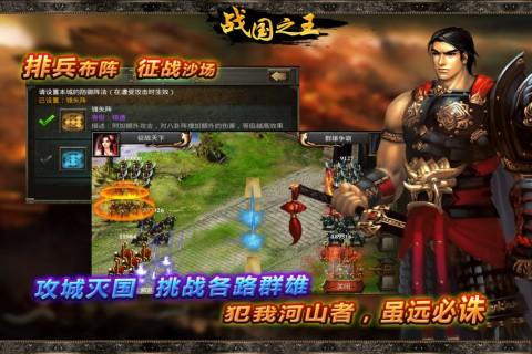 战国之王游戏截图