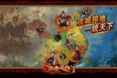 王者之域游戏截图