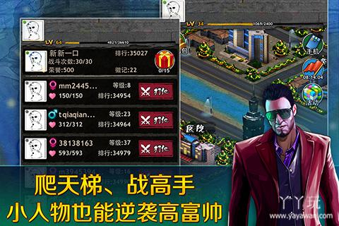 大都市游戏截图