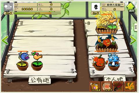 植物大战僵尸OL游戏截图