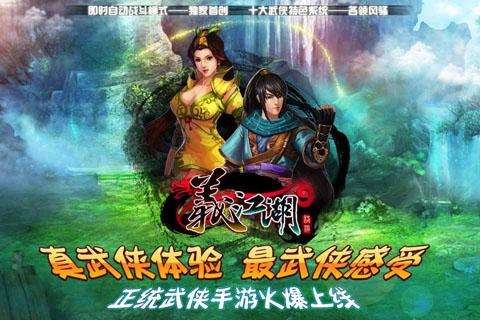 义江湖游戏截图