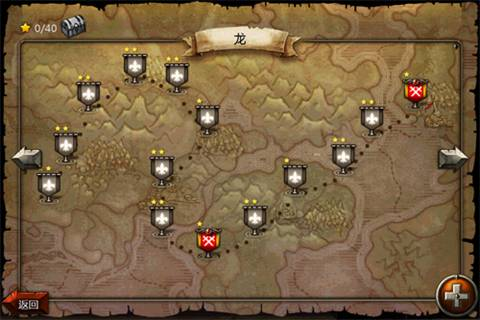 王者之剑游戏截图