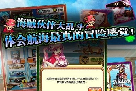 海上霸王游戏截图