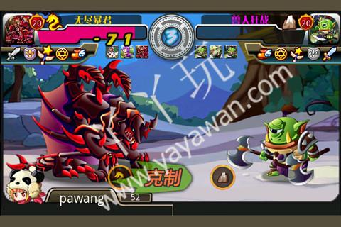 怪物X联盟游戏截图