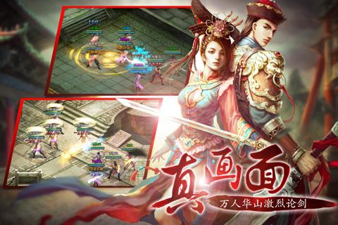 武林3游戏截图