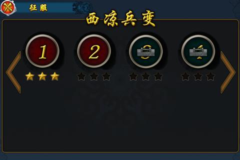 魔卡三国游戏截图