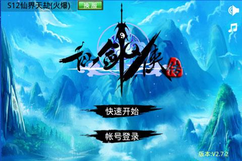 仙剑Q侠传游戏截图