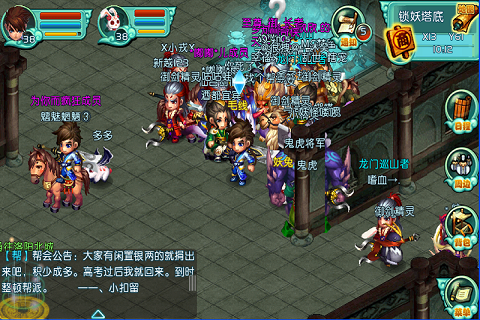 QQ御剑游戏截图