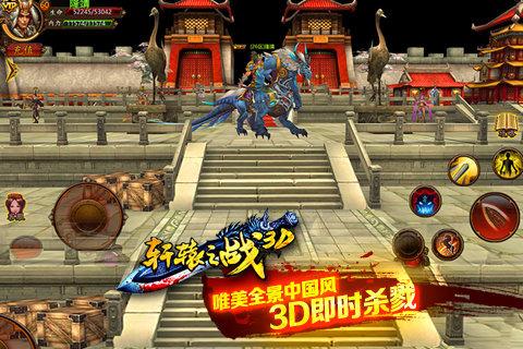 轩辕之战游戏截图