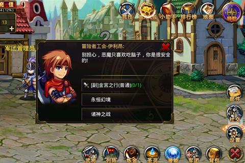 女神日记游戏截图