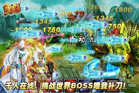 仙旅奇缘游戏截图