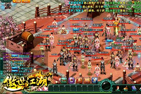 傲世江湖游戏截图