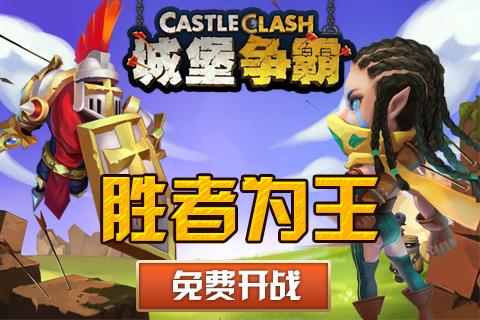 城堡争霸游戏截图