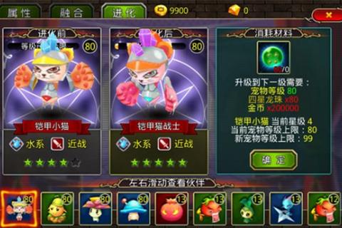口袋妖妖游戏截图