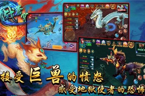 战苍穹游戏截图