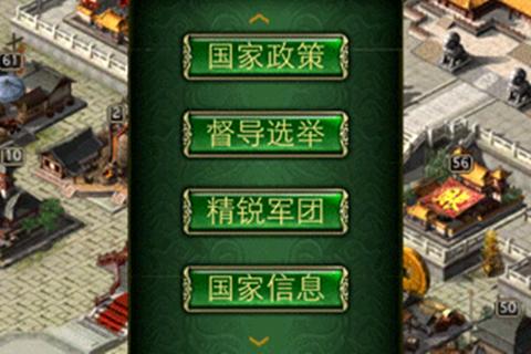 热血乱世游戏截图