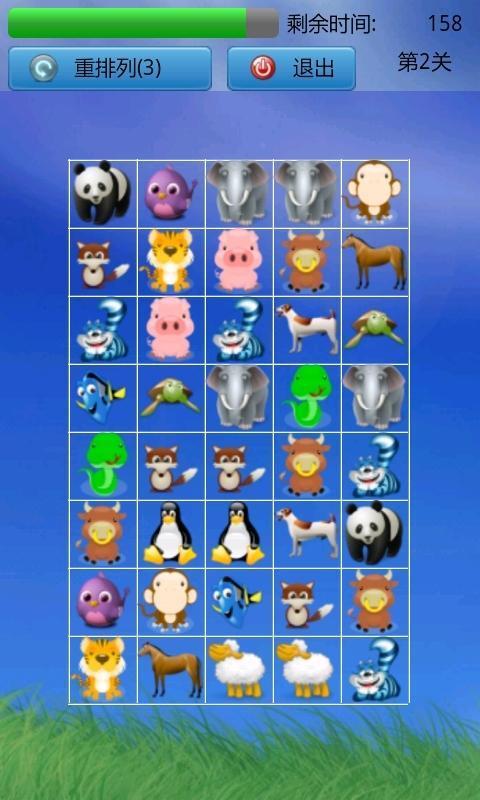动物连连看游戏截图