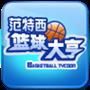 范特西篮球大亨官网