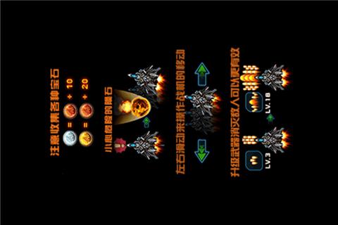 雷电高清版游戏截图