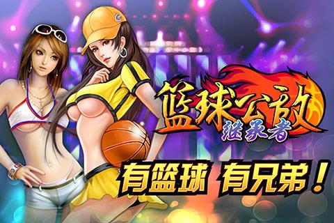 篮球公敌继承者游戏截图