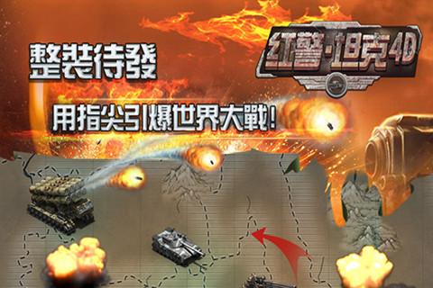 红警坦克4D游戏截图