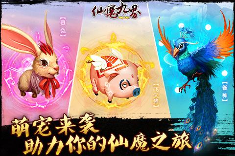 仙魔九界游戏截图