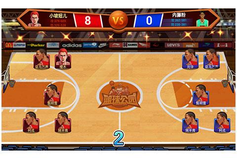 篮球公园OL游戏截图