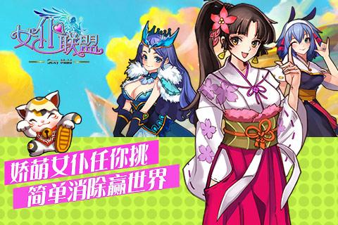 女仆联盟游戏截图