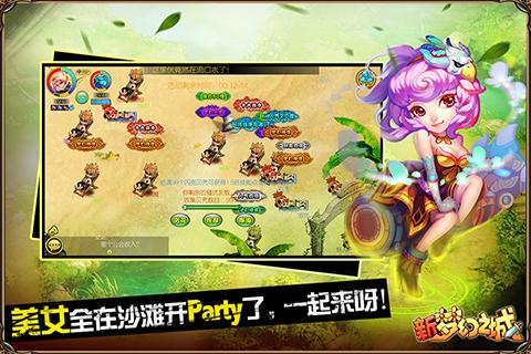 新梦幻之城游戏截图