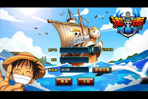 进击的海贼游戏截图