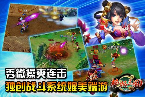 艳姬三国游戏截图