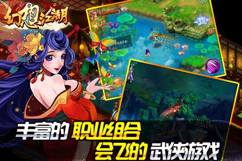 幻想江湖游戏截图