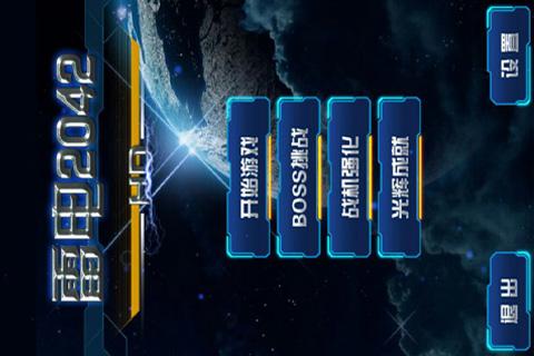 雷电2042HD游戏截图