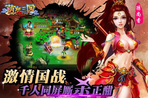 萌妖三国游戏截图