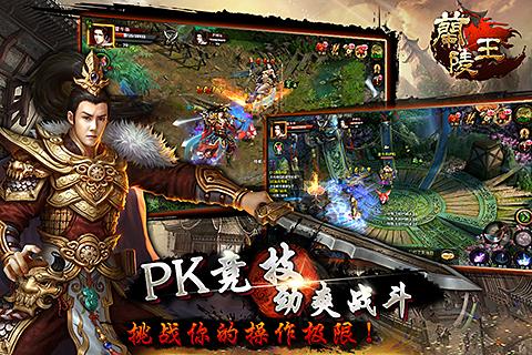 兰陵王游戏截图