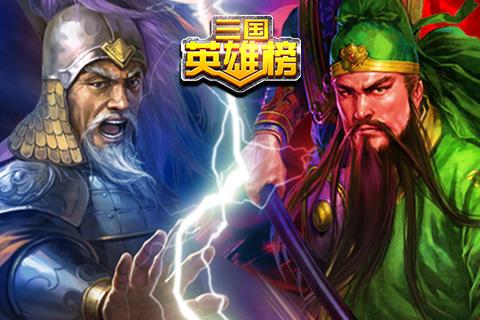 三国英雄榜游戏截图