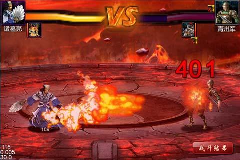 暴力三国游戏截图