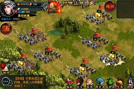 帝王三国2游戏截图
