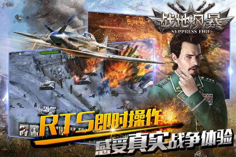 战地风暴(二战风云)游戏截图
