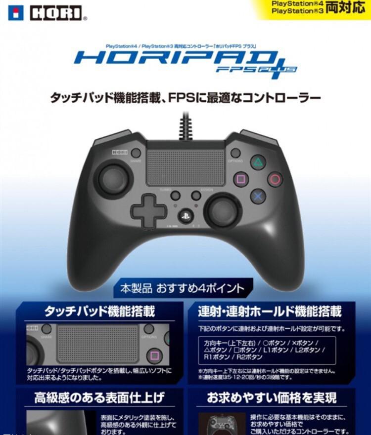 hori推出ps4射击游戏专用手柄