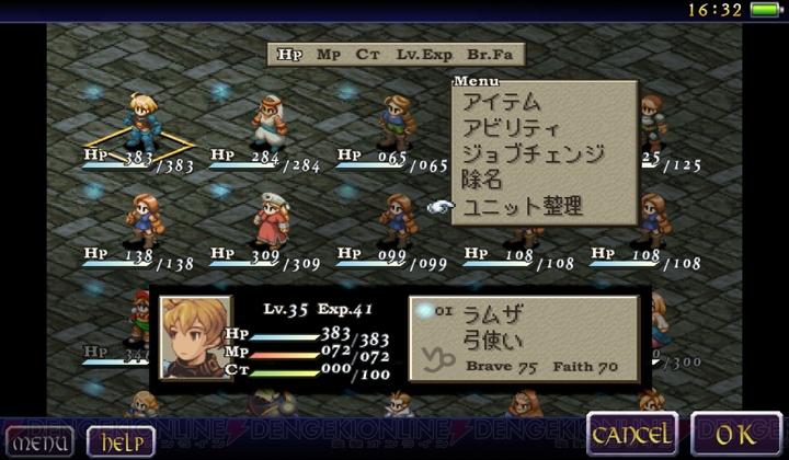 最终幻想战略版 狮子战争 安卓移植版上线开始