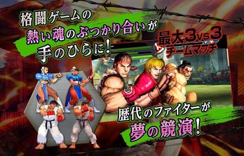 街头霸王:团队格斗游戏截图