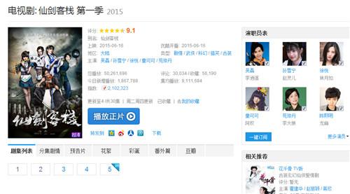 《梦幻西游》植入网剧《仙剑客栈》抢占手游营销新思路