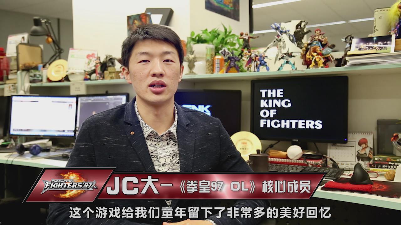20150604 《拳皇97 OL》核心成员访谈_1