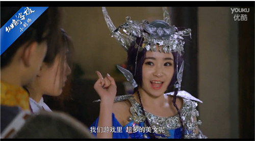 20150629 《梦幻西游》植入网剧《仙剑客栈》抢占手游营销新思路_图片6