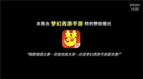20150629 《梦幻西游》植入网剧《仙剑客栈》抢占手游营销新思路_图片4