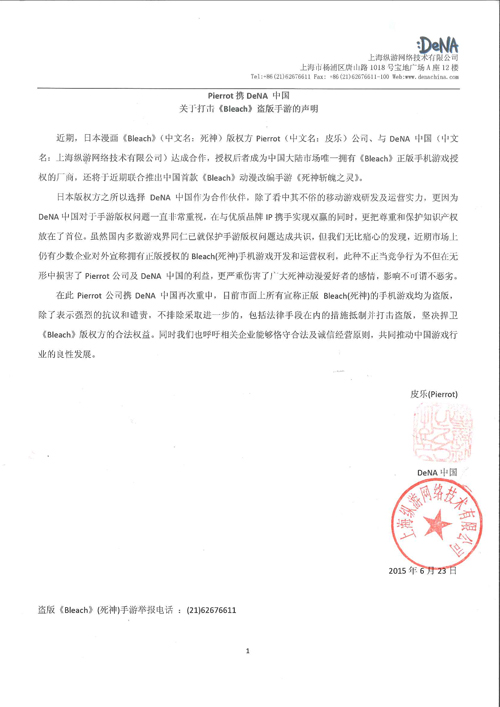 Pierrot携DeNA中国关于打击《Bleach》盗版手游的声明_图1