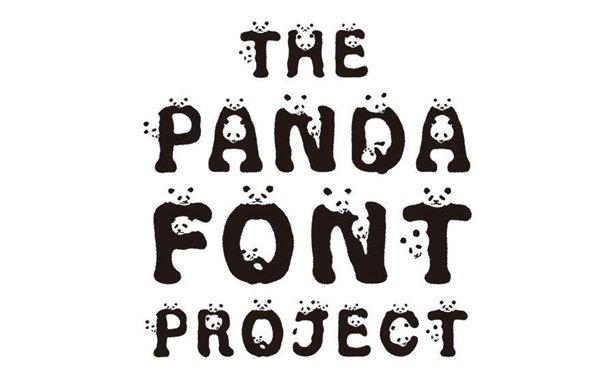 保护野生动物字体设计